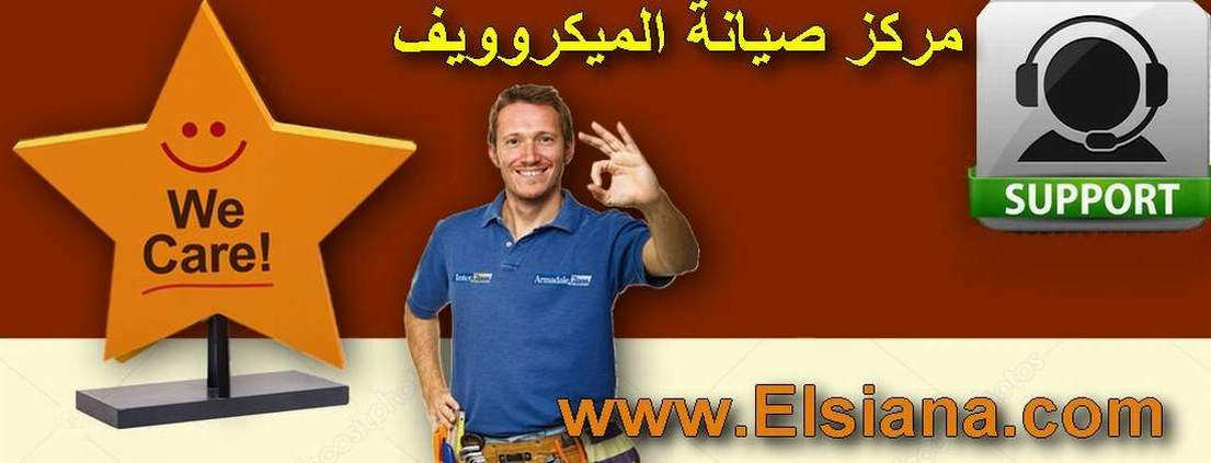 خدمة عملاء ميكروويف هيونداى فى مصر