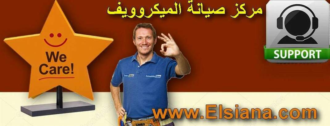 خدمة عملاء ميكروويف جاك فى مصر