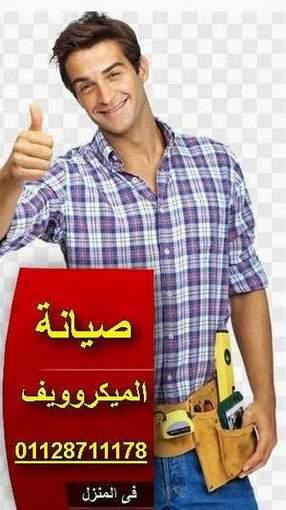 تصليح ميكروويف بلاك اند ديكر فى مصر