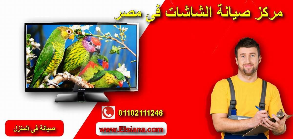 صيانة شاشات فى مصر