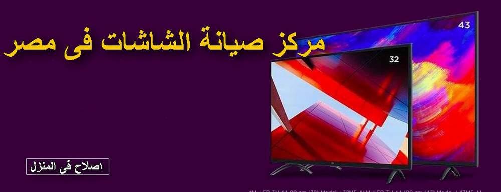 صيانة شاشات بينك مصر