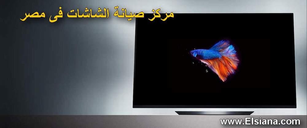 صيانة شاشات شارب مصر
