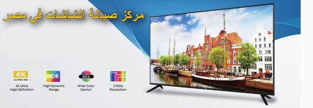 صيانة شاشات يونيفرسال مصر