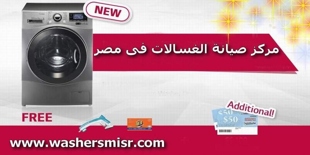 مركز صيانة غسالات فريش مصر تصليح الغسالة fresh اتوماتيك