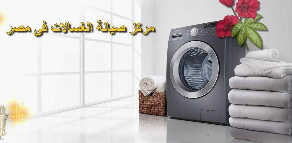 مركز صيانة غسالات سامسونج مصر تصليح الغسالة samsung اتوماتيك