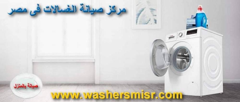 مركز صيانة غسالات يونيون اير مصر تصليح الغسالة union اتوماتيك