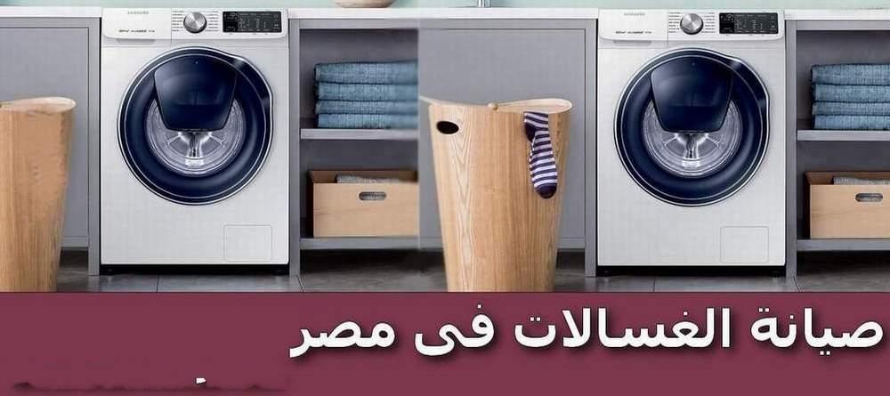 مركز صيانة غسالات وايت بوينت مصر تصليح الغسالة whitepoint اتوماتيك