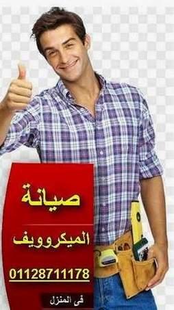 تصليح ميكروويف جولد ستار فى مصر