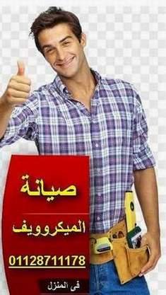 تصليح ميكروويف وايت بوينت فى مصر