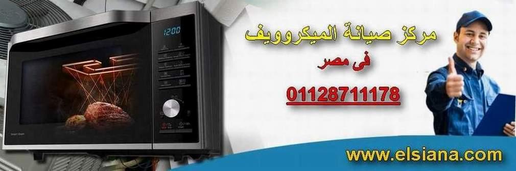 خدمة عملاء ميكروويف وستنجهاوس فى مصر